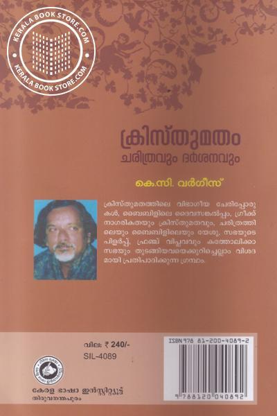 back image of Kristhumatham Charithravum Darsanavum