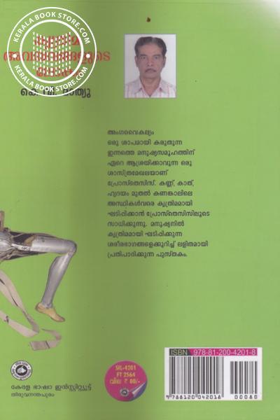 back image of Krithrima Avayavangalude Lokam