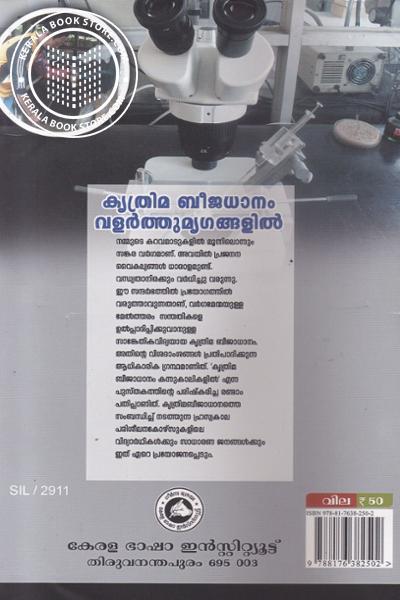 back image of കൃത്രിമ ബീജധാനം വളര്ത്തുമൃഗങ്ങളില്