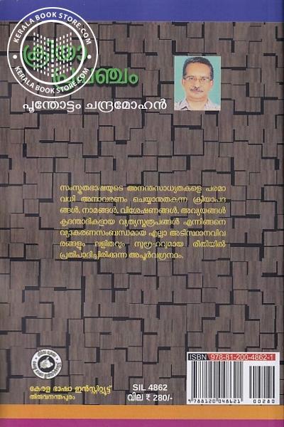 back image of ക്രിയാപ്രപഞ്ചം
