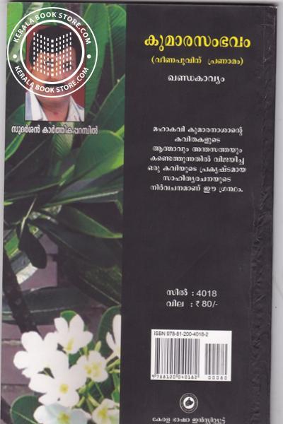back image of Kumarasambavam