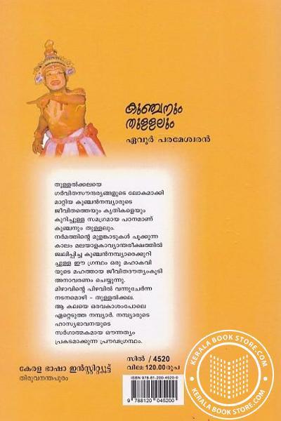 back image of Kunchanum Thullalum