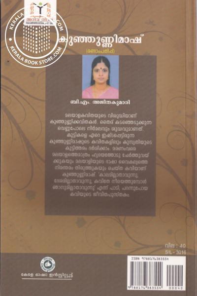 back image of Kunjunni Mash