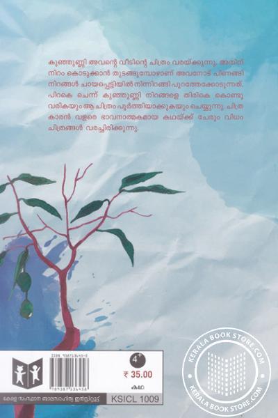 back image of കുഞ്ഞുണ്ണിയുടെ വര്ണ്ണലോകം