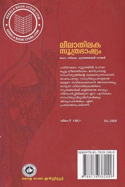 back image of ലീലാതിലക സൂത്രഭാഷ്യം