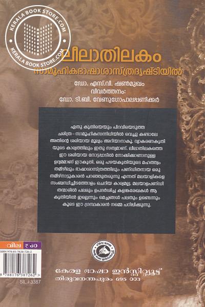back image of ലീലാതിലകം സാമൂഹിക ഭാഷാശാസ്ത്ര ദൃഷ്ടിയില്