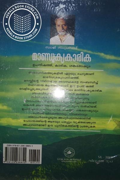 back image of മാണ്ഡുക്യകാരിക