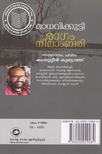 back image of മാധവികുട്ടി രാഗം നീലാംബരി