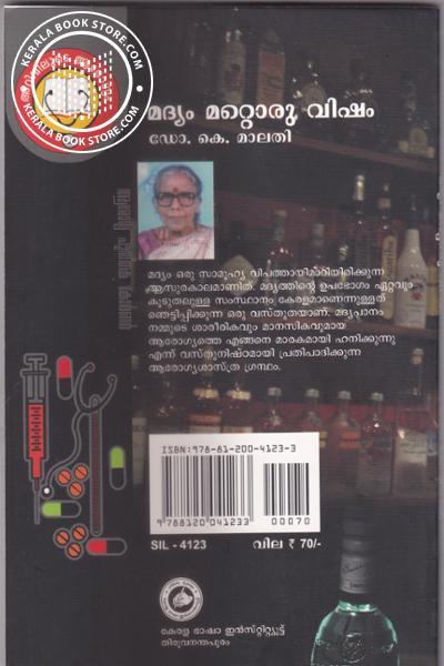 back image of Madhyam Mattoru Visham