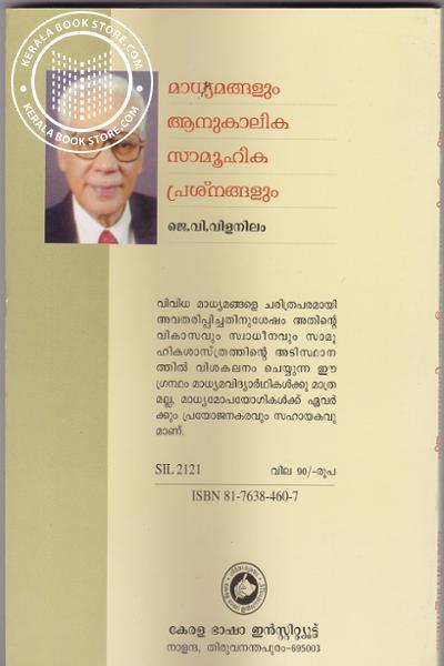back image of Madhyamangalum Anukalika Samuhika Prasnagalum