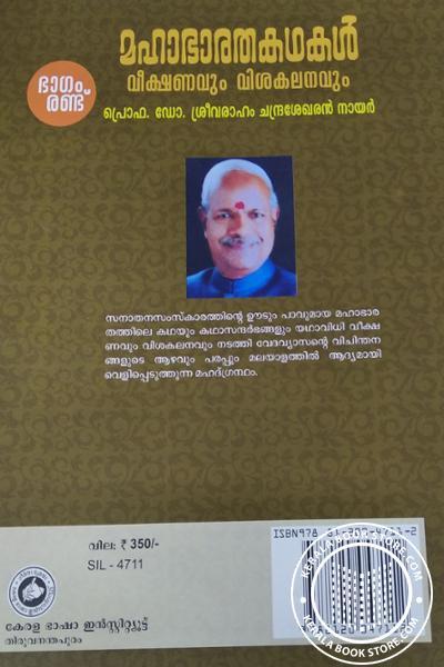 back image of മഹാഭാരതകഥകള് വീക്ഷണവും വിശകലനവും ഭാഗം -2