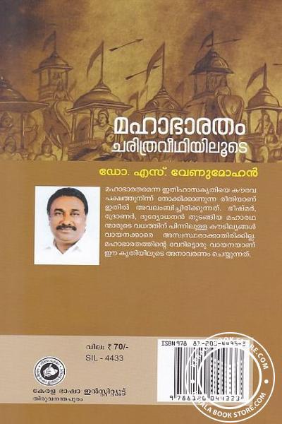 back image of Mahabharatham Charitra Vidhiyiloode