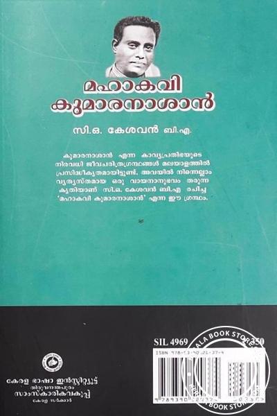back image of മഹാകവി കുമാരനാശാന്