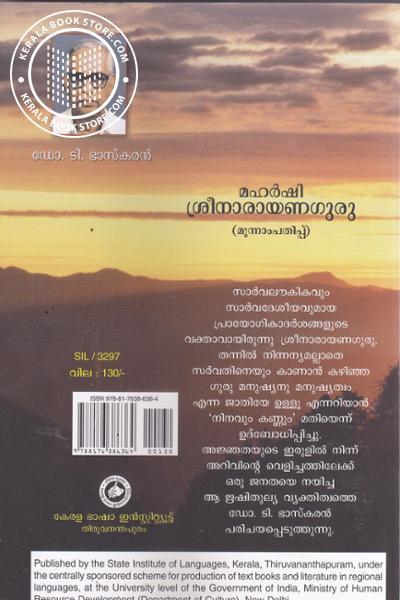 back image of മഹര്ഷി ശ്രീനാരായണഗുരു