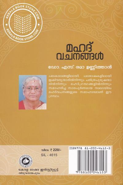 back image of മഹദ് വചനങ്ങള്