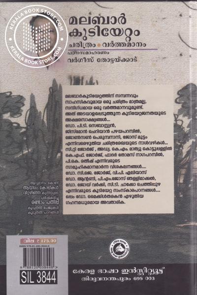 back image of മലബാര് കുടിയേറ്റം
