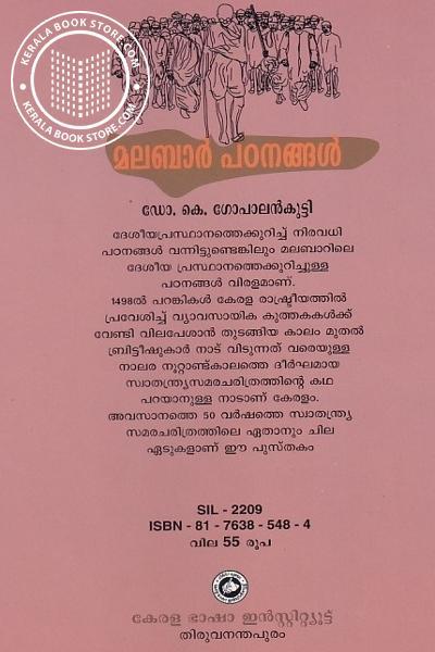 back image of മലബാര് പഠനങ്ങള്