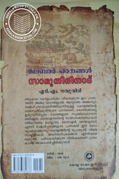 back image of മലബാര് പഠനങ്ങള് സാമൂതിരിനാട്