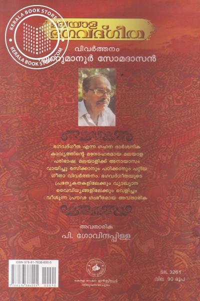back image of Malayala Bhagavat Geetha