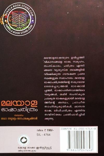 back image of മലയാള ഭാഷാചരിത്രം