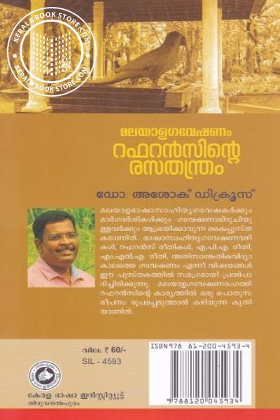 back image of Malayala Gaveshanam Referencinte Resathanthram