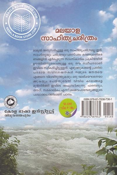 back image of മലയാള സാഹിത്യ ചരിത്രം