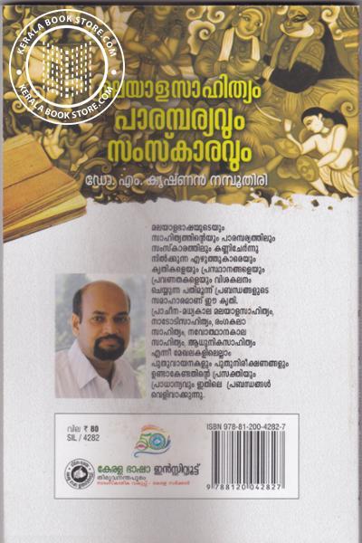 back image of Malayala Sahithyam Paramparyavum Samskaravum