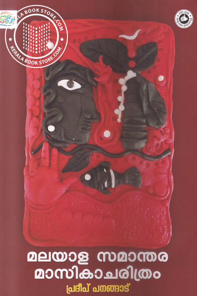 back image of Malayala Samanthara Manasika Charitram