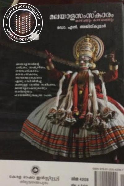 back image of Malayala Samskaravum Kazhchayum Kazhchappadum