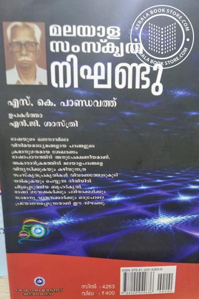 back image of മലയാള സംസ്കൃത നിഘണ്ടു
