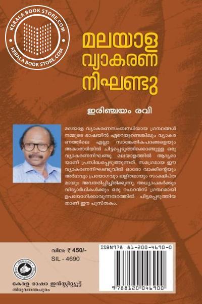 back image of മലയാള വ്യാകരണ നിഘണ്ടു