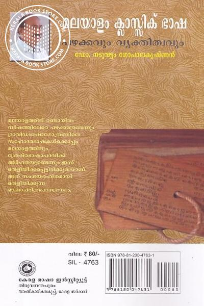 back image of മലയാളം ക്ലാസ്സിക് ഭാഷ പഴക്കവും വ്യക്തിത്വവും