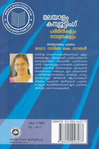 back image of Malayalam Computing Parimithikalum Sadhyathakalum