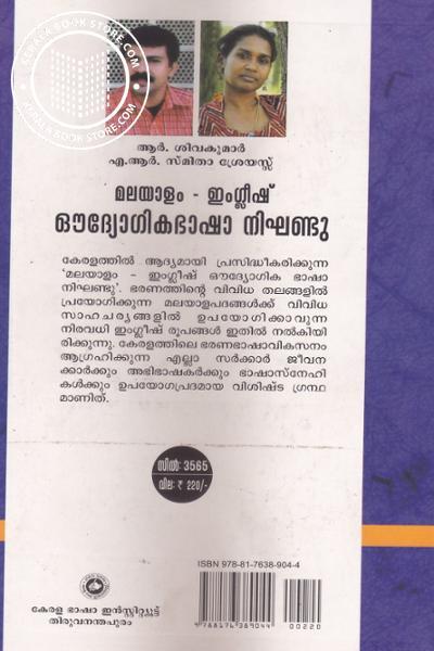 back image of Malayalam English Audyogikabhasha Nikhandu