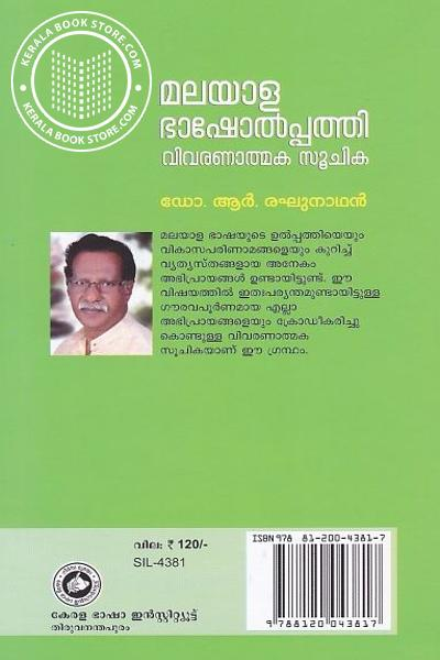 back image of Malayalbhasholpathi Vivaranathmaka Soochika
