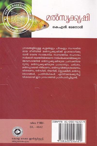 back image of മല്സ്യക്കൃഷി