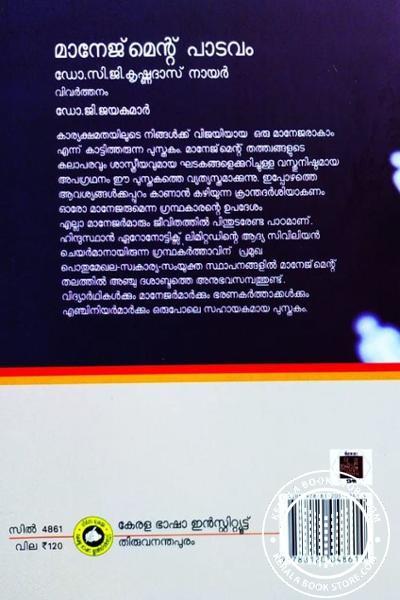 back image of മനേജ്മെന്റ് പാടവം