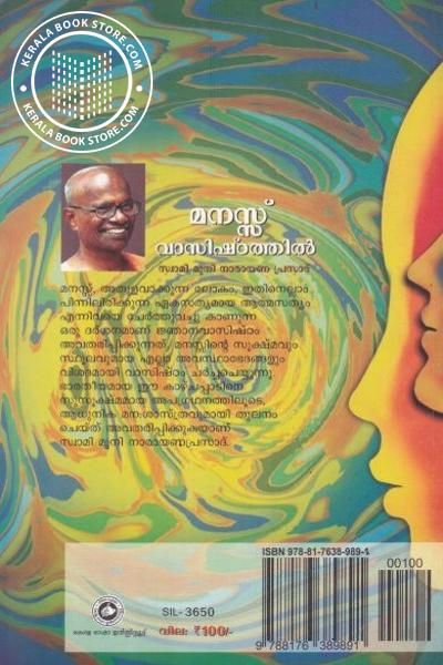 back image of മനസ്സ് വാസിഷ്ഠത്തില്
