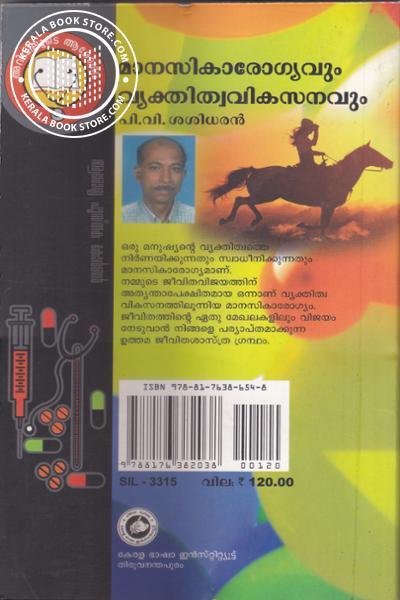 back image of Manasikarogyavum Vyaktitwavikasanavum