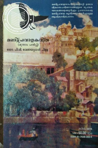 back image of Manipravala Kavitha