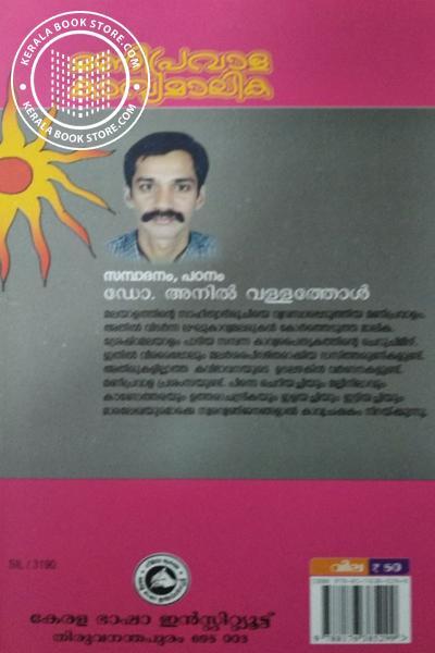 back image of Manipravala Kavyamalika