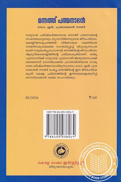 back image of മന്നത്ത് പത്മനാഭന്