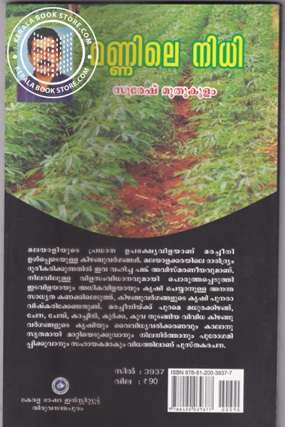 back image of മണ്ണിലെ നിധി