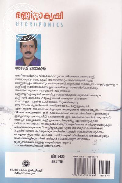 back image of മണ്ണില്ലാകൃഷി
