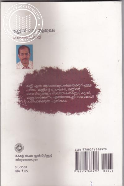 back image of Manninu Oru Amukham