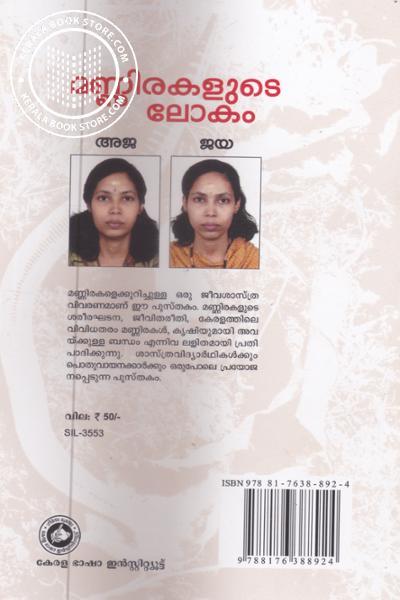 back image of Mannirakalute Lokam