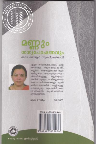 back image of Mannum Sasyaposhanavum