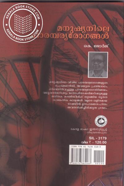 back image of Manushyanile Paramparyia Rogangal