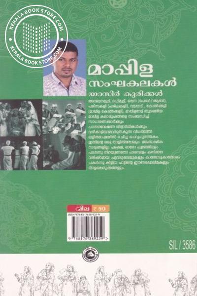 back image of മാപ്പിള സംഘകലകള്