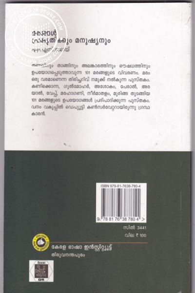 back image of Marangal Prakruthikkum Manushyanum